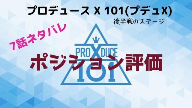 プロデュース X 101(プデュX)【7話ネタバレ】ポジション評価の各総合1位は誰?