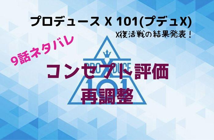 プロデュース X 101(プデュX)【9話ネタバレ】コンセプト評価再調整&X復活戦【動画あり】