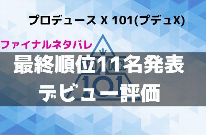 プロデュース X 101(プデュX)【12話ネタバレ】デビュー11名発表&グループ名【動画】ファイナル/最終回