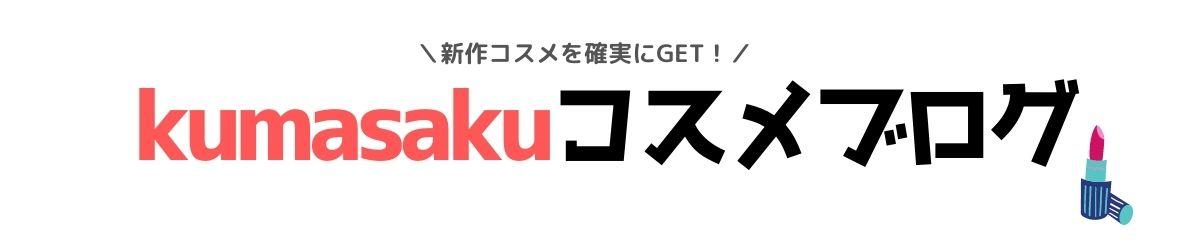 kumasakuコスメブログ