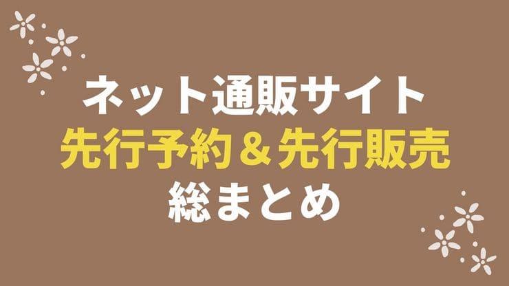 2021新作コスメ・限定コスメ【先行予約・先行販売】総まとめ(ネット通販サイト)※随時更新