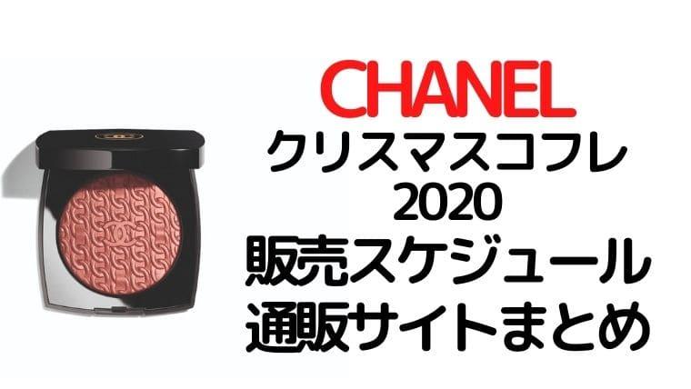 シャネル2020クリスマスコフレの販売スケジュール