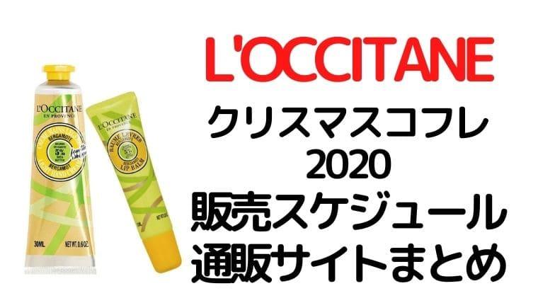 ロクシタン【2020クリスマスコフレを確実にGET!】予約・販売スケジュール(ネット通販サイト)