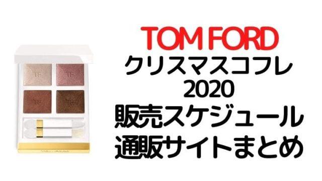 トムフォード【2020クリスマスコフレ予約・販売スケジュール】