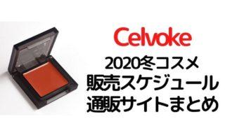 セルヴォーク2020冬新作コスメのネット通販販売開始スケジュール