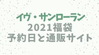 イヴサンローランYSL【福袋2021/コフレ】