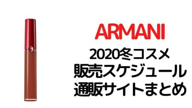 アルマーニ ビューティ(ARMANI BEAUTY)2020年冬新作コスメ