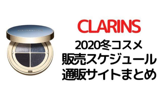 クラランス 2020冬新作コスメ