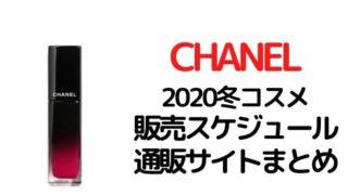 シャネル(CHANEL)2020年冬新作コスメの通販サイトまとめ