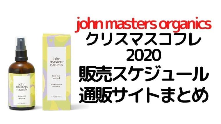 ジョンマスターオーガニック2020クリスマスコフレ予約・販売スケジュール