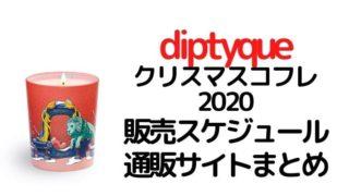 ディプティック2020クリスマスコフレ予約・販売スケジュールまとめ