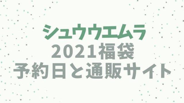 シュウウエムラ【2021福袋/ハッピーバッグ】