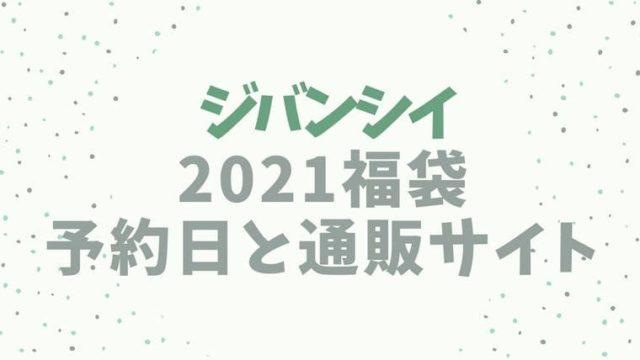 ジバンシイ【2021福袋/ハッピーバッグ】