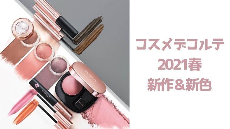 コスメデコルテ2021年新作春コスメ