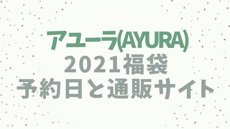 アユーラ(AYURA)【2021福袋/ハッピーバッグ】