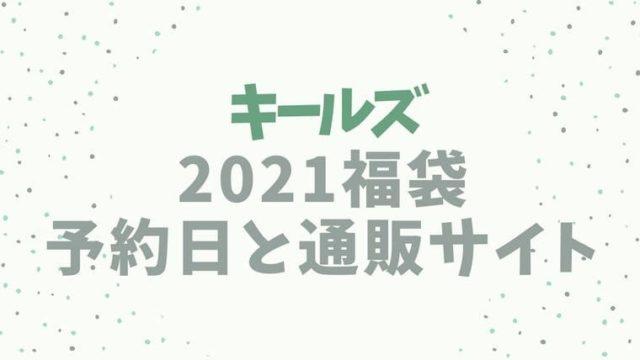 キールズ【2021福袋/ハッピーバッグ】