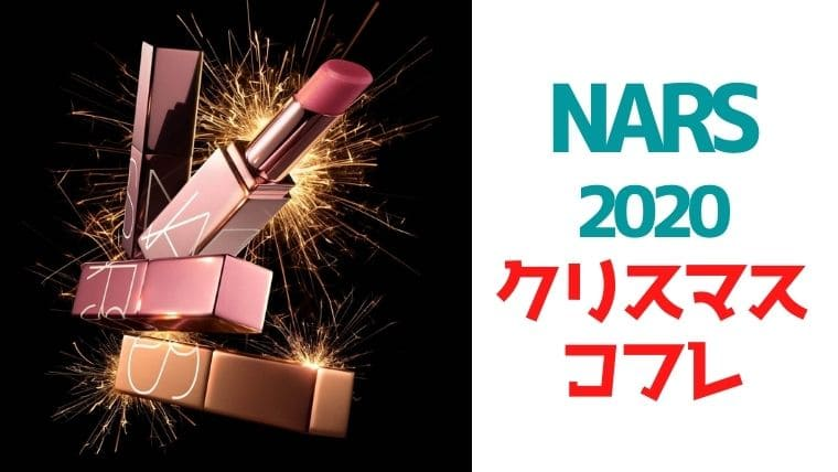 NARS(ナーズ)【2020クリスマスコフレ】
