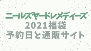 ニールズヤード【2021福袋/ハッピーバッグ】
