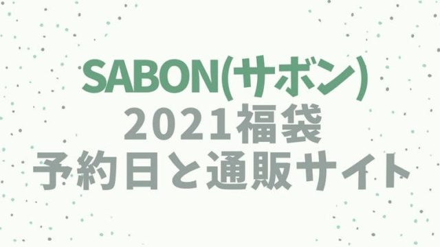 SABON(サボン)【2021福袋/ハッピーバッグ】