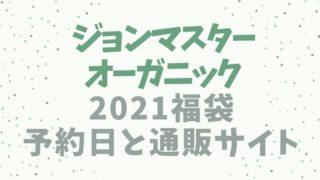 ジョンマスターオーガニック【2021福袋/ハッピーバッグ】