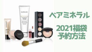ベアミネラル【2021福袋/ハッピーバッグ】