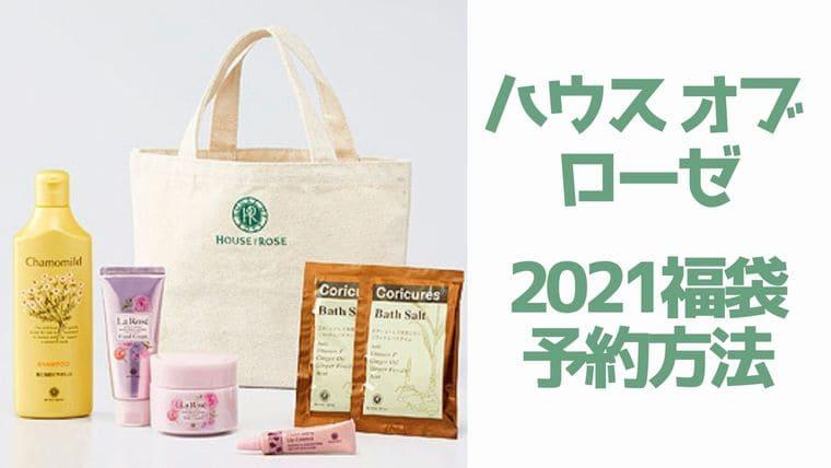 ハウスオブローゼ【2021福袋/ハッピーバッグ】