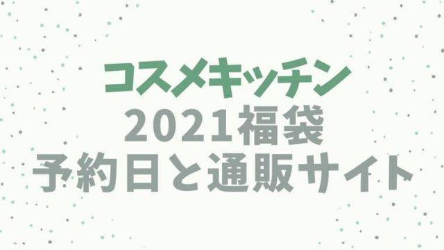 コスメキッチン【2021福袋/ラッキーバッグ】