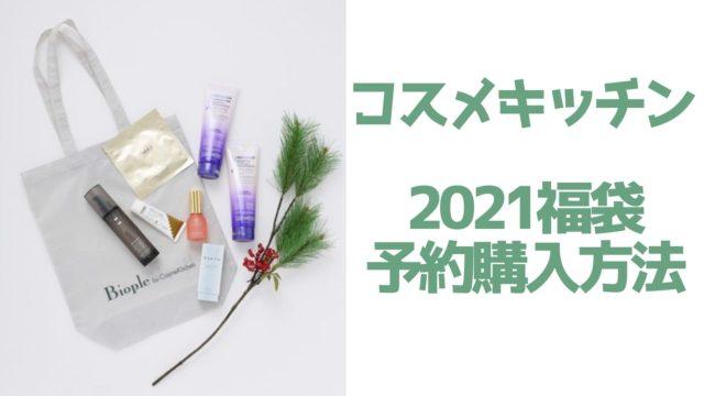 コスメキッチン【2021福袋/ラッキーバッグ】予約日・ネット通販購入方法