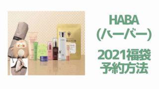 HABA(ハーバー)【2021福袋/ハッピーバッグ】