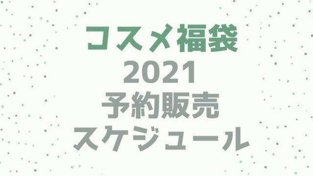 【2021コスメ福袋】予約販売スケジュール※随時更新
