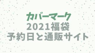 カバーマーク【2021福袋/ハッピーバッグ】