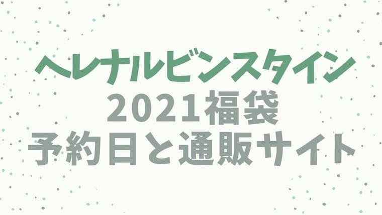 ヘレナルビンスタイン【2021福袋/ハッピーバッグ】