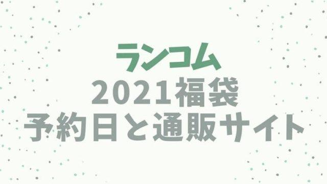 ランコム【2021福袋/ニューイヤーキット】