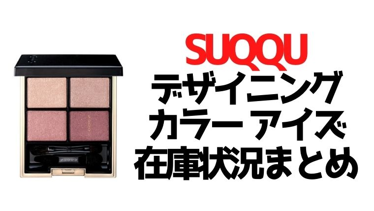SUQQU(スック)「デザイニング カラー アイズ」ネット通販サイト在庫状況