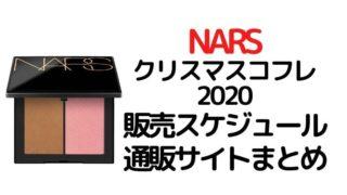 NARS(ナーズ)【2020クリスマスコフレ予約・販売スケジュール】ネット通販サイトで確実にGET!
