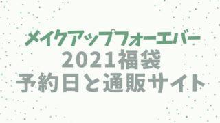 メイクアップフォーエバー【2021福袋/ハッピーバッグ】