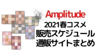 アンプリチュード【2021新作春コスメを確実にGET!】先行予約・販売スケジュールまとめ