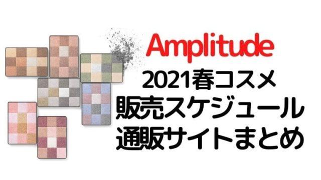 アンプリチュード【2021新作春コスメ】