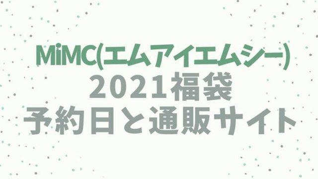 MiMC(エムアイエムシー)【2021福袋/ハッピーバッグ】