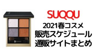 SUQQU(スック)【2021新作春コスメ】