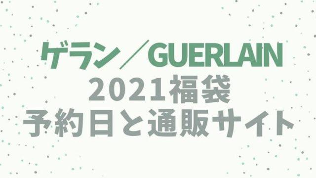 ゲラン【2021福袋/ニューイヤーキット】