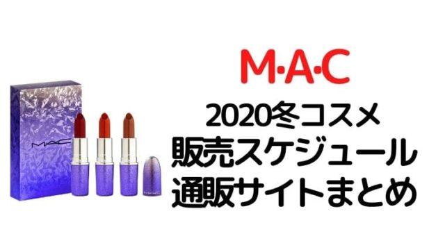 M·A·C(マック)【2020冬新作コスメ】予約・販売スケジュール