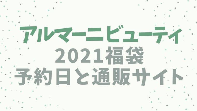 アルマーニビューティ【2021福袋/ハッピーバッグ】