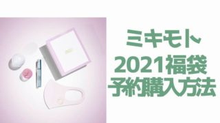 ミキモト【福袋2021/ハッピーバッグ】予約・通販サイト&中身ネタバレ!