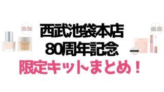 【西武池袋本店80周年記念】限定キットまとめ