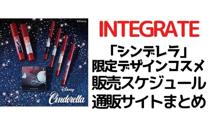 インテグレート「シンデレラ」限定デザインコスメ先行予約・販売スケジュール(ネット通販サイト)