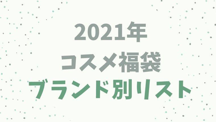 2021コスメ福袋・ハッピーバッグ・ニューイヤーキット【ブランド別リスト】