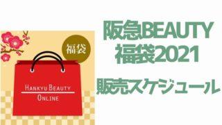 阪急BEAUTY福袋2021販売スケジュール