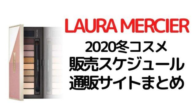 ローラ メルシエ【2020冬新作コスメ】予約・販売スケジュール(ネット通販サイト)