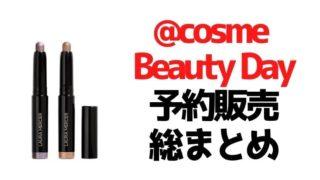 @cosme Beauty Day限定スペシャルアイテム【予約販売スケジュール】12/1から開催